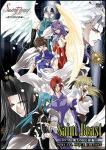 セイント・ビースト ~幾千の昼と夜編~ SPECIAL PRICE EDITION〈OVA〉