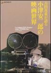 吉田喜重が語る小津安二郎の映画世界