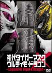 初代タイガーマスク×ウルティモドラゴン ウルティモドラゴンDISC