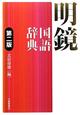 明鏡 国語辞典<第二版>