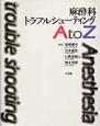 麻酔科トラブルシューティング AtoZ