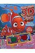 ディズニー 3Dブック ファインディング・ニモ