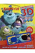 ディズニー 3Dブック モンスターズ・インク