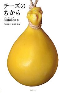 吉田全作『チーズのちから』