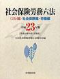 社会保険労務六法 平成23年