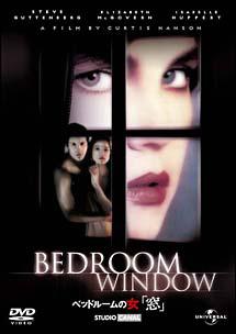 ベッドルームの女「窓」