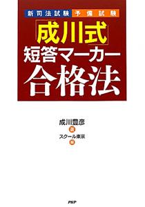 「成川式」短答マーカー合格法