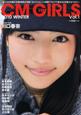 B.L.T. CM GIRLS 2010WINTER 本人だから語れる撮影秘話が満載!セルフレビュー×美(1)