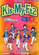 Kis-My-Ft2 なぅ☆ 『キスマイ』超スペシャルエピソードBOOK