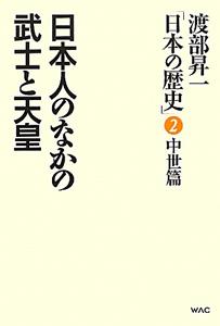 日本人のなかの武士と天皇 渡部昇一「日本の歴史」2 中世篇