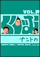 くりぃむナントカ vol.戸