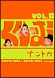 くりぃむナントカ vol.口