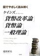 ケインズ『貨幣改革論』『貨幣論』『一般理論』 図でやさしく読み解く