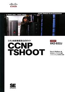 シスコ技術者認定公式ガイド CCNP TSHOOT 試験番号642?832J