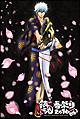 銀魂 春祭り2010(仮)