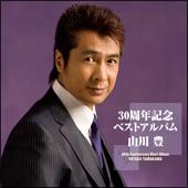 30周年記念ベストアルバム