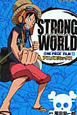 ONE PIECE FILM STRONG WORLD(上) アニメコミックス