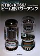KT88/KT66/ビーム管パワーアンプ MJオーディオアンプ製作選