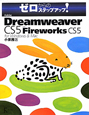 Adobe Dreamweaver CS5 with Fireworks CS5 for Windows&Mac