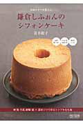 鎌倉しふぉんのシフォンケーキ 市場のケーキ屋さん 卵 粉 牛乳 砂糖 油+素材1つで作るシンプルな生