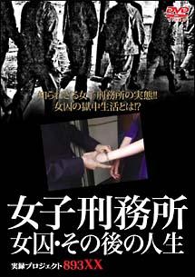 実録プロジェクト893XX 女子刑務所