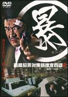 (暴)組織犯罪対策部捜査四課 通称:マルボー 2