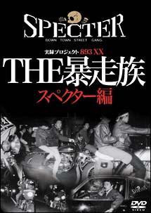 実録プロジェクト893XX THE暴走族 スペクター編