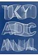 ADC年鑑 2010 Tokyo Art Directors Club