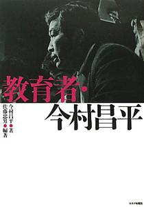 今村昌平『教育者・今村昌平』