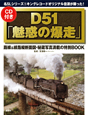 D51「魅惑の爆走」 名SLシリーズ1 CD付き キングレコードオリジナル音源が蘇った!