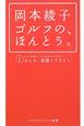 岡本綾子 ゴルフの、ほんとう。 みんな、欲張りすぎよっ! いつも同じようなスコアの人へ(1)