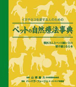 バーバラ フュージェ『ペットの自然療法事典 イヌやネコを愛する人のための<ペーパーバック版>』