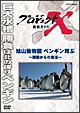 プロジェクトX 挑戦者たち 旭山動物園ペンギン翔ぶ~閉園からの復活~