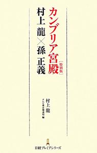 カンブリア宮殿<特別版> 村上龍×孫正義