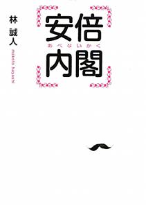 林誠人『安倍内閣』