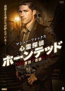 マシュー・フォックス/心霊探偵ホーンテッド盲目/憑依