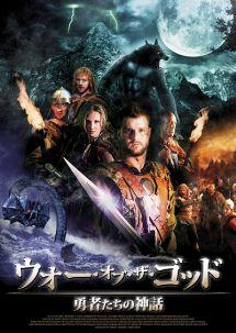 ウォー・オブ・ザ・ゴッド ~勇者たちの神話~
