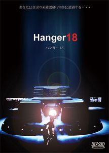 ハンガー18