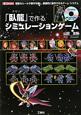 「臥龍-ガロン-」で作るシミュレーションゲーム CD-ROM付 複雑なルールや操作を廃し、直感的に操作できるゲーム
