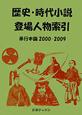 歴史・時代小説登場人物索引 単行本篇 2000-2009