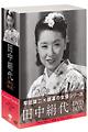 松竹女優王国 銀幕の女優シリーズ 田中絹代 DVD-BOX