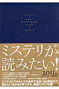 ミステリが読みたい! 2011