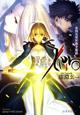 Fate/Zero 第四次聖杯戦争秘話(1)