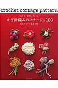 かぎ針編みのコサージュ100