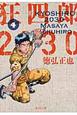 狂四郎2030 (4)