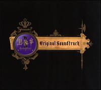 黒執事II オリジナルサウンドトラック