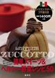 高級シリコンスチーム プチ鍋付き 簡単スイーツ&ヘルシー野菜レシピ50 蒸すだけ!焼くだけ!冷やすだけ!