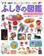 楽しく学ぶ遊ぶ ふしぎの図鑑 プレNEO図鑑