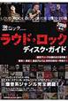 2000年代 ラウド・ロック・ディスク・ガイド 激ロックpresents