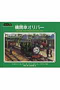 機関車オリバ― 汽車のえほん24<ミニ>